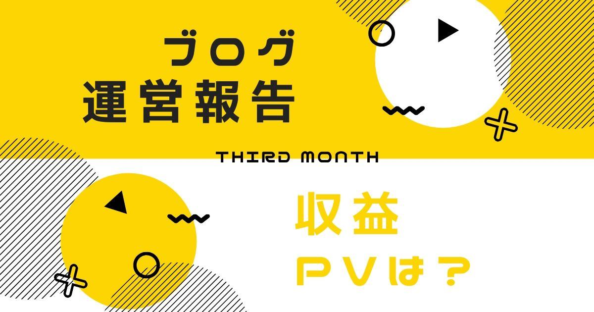 まるブロ 3ヶ月目運営収益・PV数大公開!