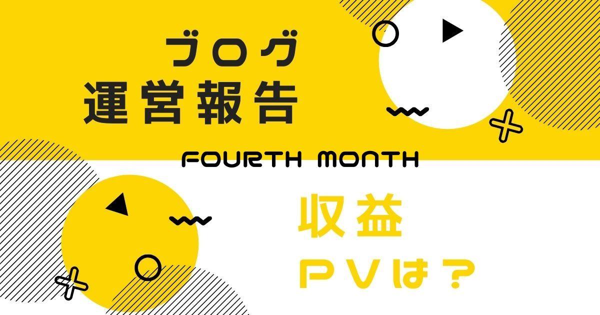 まるブロ4ヶ月目運営収益・PV数報告